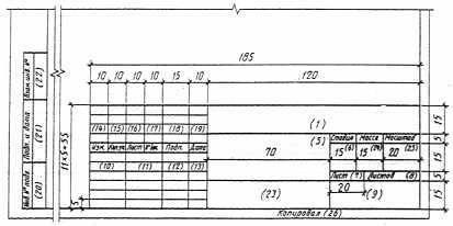 ГОСТ 2110197 СПДС Основные требования к проектной и